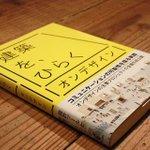2/2夜、さくらWORKS<関内>で開催▽関内でオンデザインの西田司さん迎え公開トーク「建築を、ひらく」-泰生ポーチの紹介も http://t.co/fhaO7Xf7Nh #横浜 #建築 #まちづくり http://t.co/DzqCxAQDgv