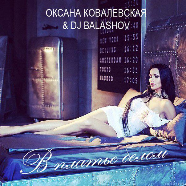 Обнаженная Оксана Ковалевская