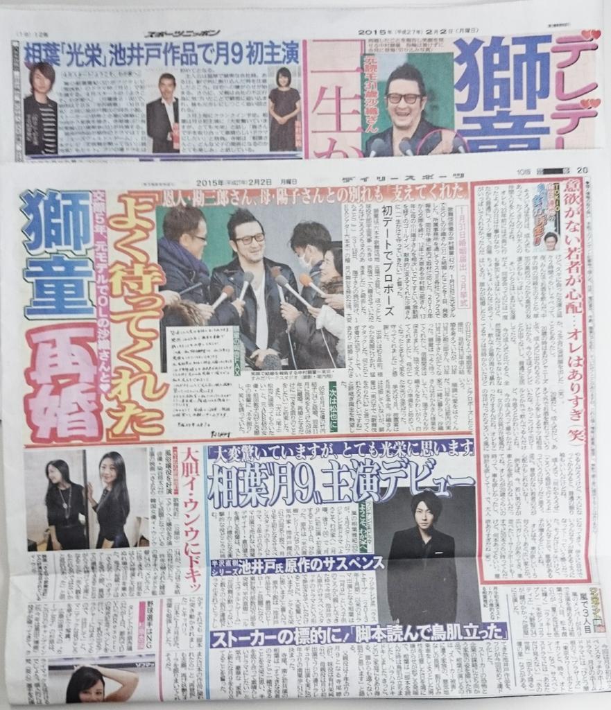 関西スポ紙 相葉くん月9 全紙あり http://t.co/1yRUN9j1Fs