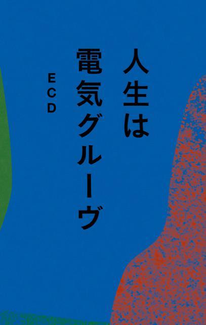 ECDによる人生相談本「人生は電気グルーヴ」を2月中旬に発売します。自費出版です!詳細そのうち! http://t.co/cGyOXcWzrJ