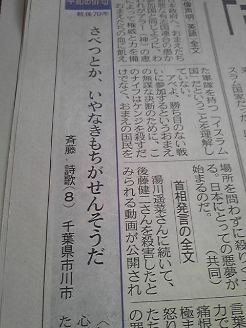 今日の東京新聞左上の平和の俳句。子供がいちばんよくわかってる。 http://t.co/s2Xufgvg1L