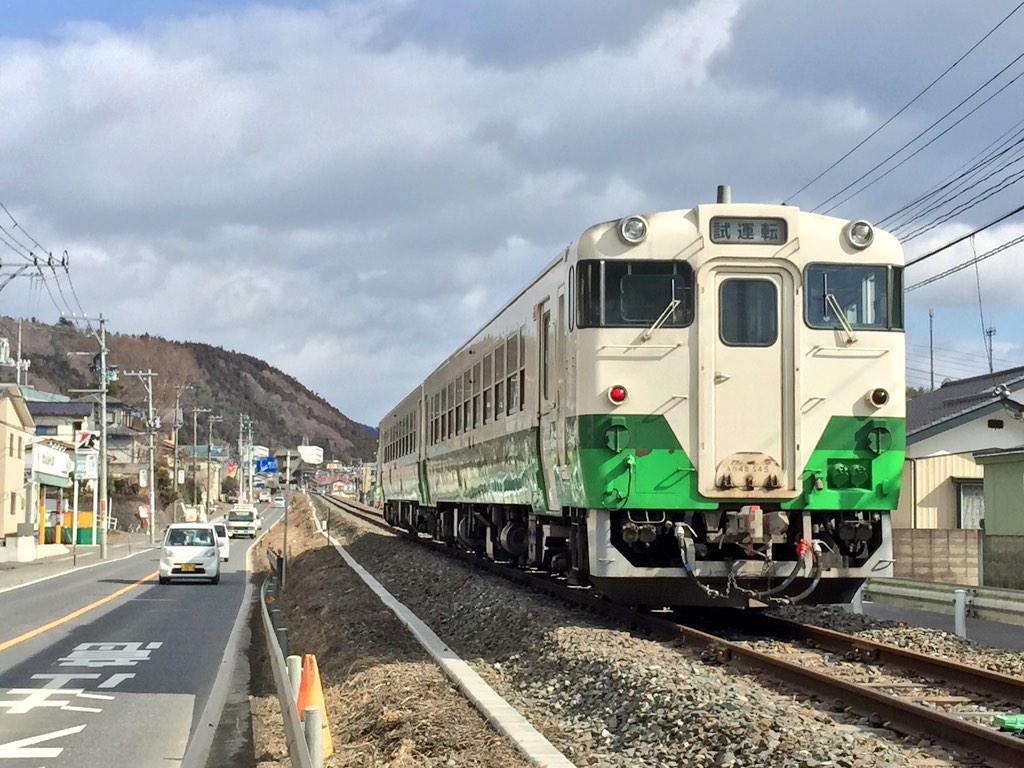 【試運転】の文字が! 3/21のJR女川駅完成とJR石巻線再開通に向けて、今日から列車の試運転がはじまりました。 この線路を走っている姿を見るのは震災前以来本当に久しぶりです! テンション上がります! http://t.co/tRp48iEUK8