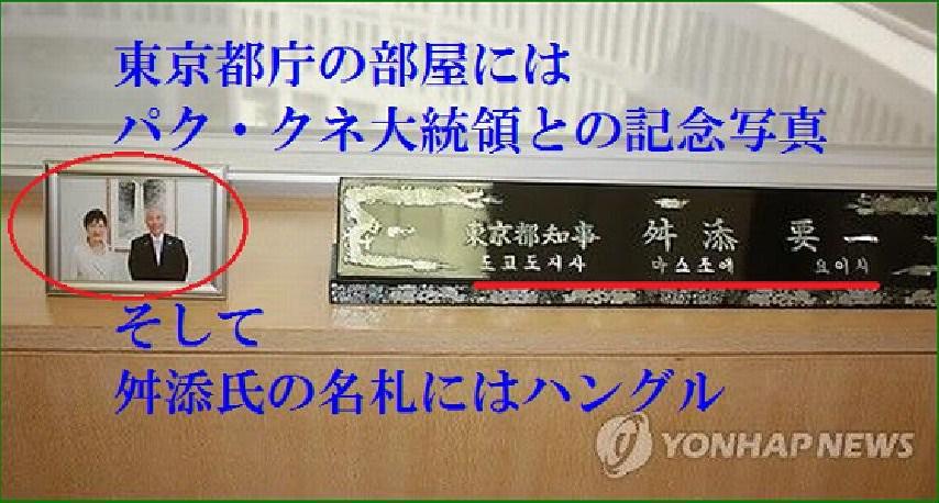 まじこれ… RT @agll51557j: ハングルとかキモすぎなんだよwww 舛添の韓国への思い入れはこれを見ても分かる。 日本の技術や都税が韓国や在日韓国人に使われるのを黙って見てるつもりなのか東京は。  #舛添東京都知事リコール http://t.co/p9ghmsF3zR