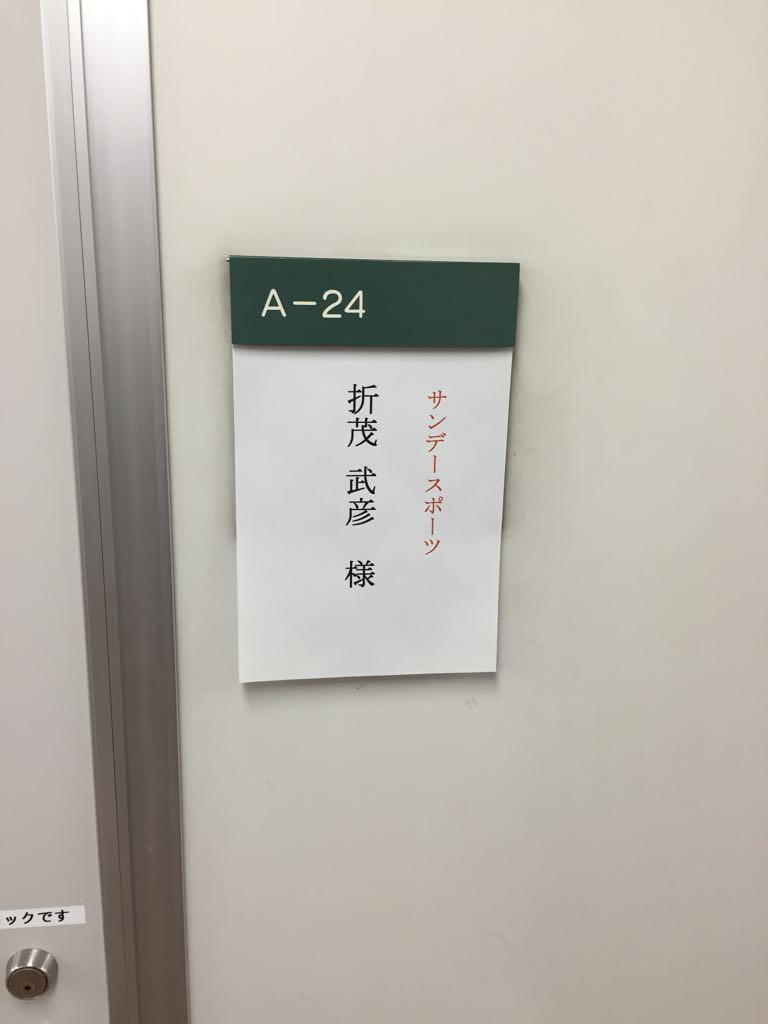 NHK総合 サンデースポーツ 21時50分から生出演です。(^з^)-☆ http://t.co/XWHo9RhHTT