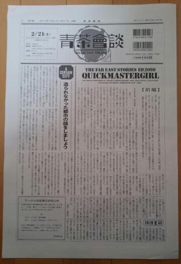 【東京秘封お知らせ】倶36で「青茶會談」という紙名の新聞らしきものを頒布します。過去最大判型(タブロイド判)、過去最薄頁数(4頁)となりましたのでお手に取ってみてください。内容は練馬区最速3.5です。どうぞよろしくお願いいたします! http://t.co/3nWvUznbcn