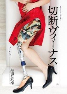 切断ヴィーナス >> 義足をお洒落に楽しむ女性たち。14日、横浜でファッションショーもあった http://t.co/N56tZeDim6  同テーマの平野啓一郎小説『かたちだけの愛』とも併せ見たい http://t.co/h2sQrXFI14