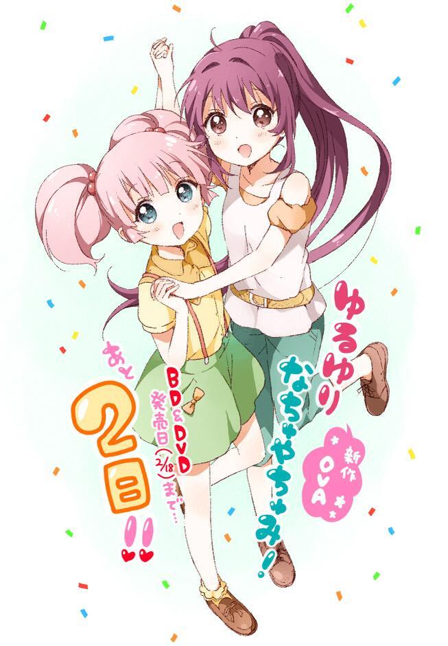 OVA「ゆるゆり なちゅやちゅみ!」BD&DVD発売まであと2日ですよっ、結衣先輩!歳納京子! #yuruyuri
