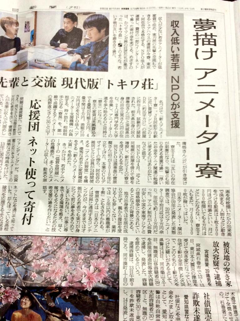 ほわー RT @buta009: 昨日の新聞にこんな記事があったんだぁ http://t.co/vnW11pUCvX