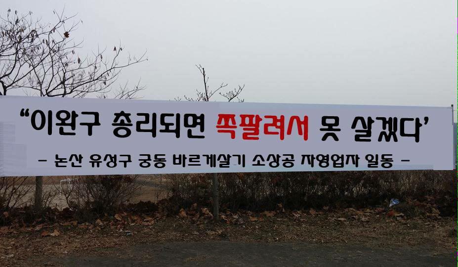 이게 올바른 충청 민심이다. 충남 금산에서 태어나 대전에서 살고 있는 나두 이완구 총리되면 으~~ 창피해~~~ http://t.co/pjcKOrmXy4