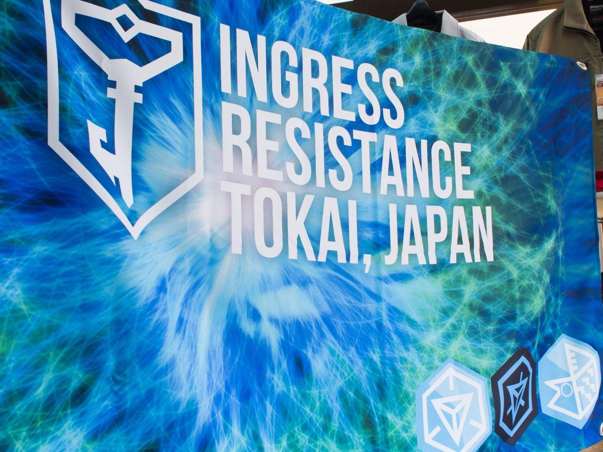 Ingress Resistance Tokai, JAPANさんのオリジナルフラッグを 作らせていただきました。カッコイイ!。 #ingress #イングレス   http://t.co/zH9LTnU3ND http://t.co/znKHfJPw6z
