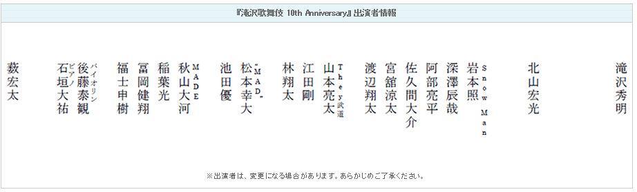 滝沢歌舞伎出演者 http://t.co/I6M0KPB3FI