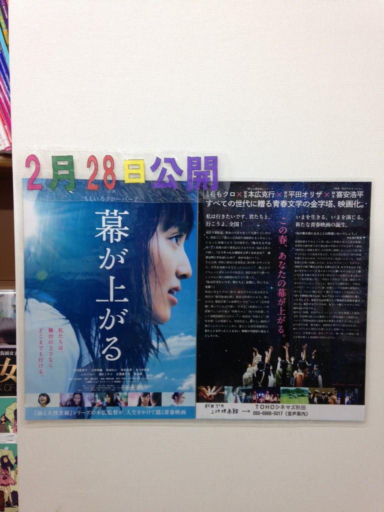 いよいよ明日は映画『幕が上がる』舞台挨拶。有安杏果さん来秋! 秋田で幕が上がります。 秋田のモノノフ達よ、心の準備は出来ているかー!(4号) http://t.co/NHpzoDrfjx