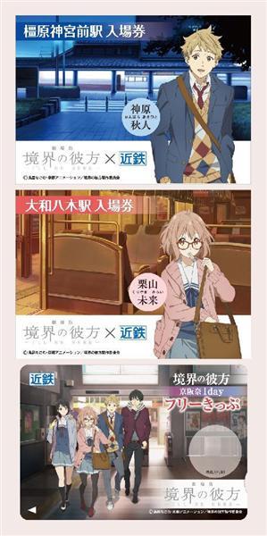 アニメ「境界の彼方」の1日乗り放題切符発売、近畿日本鉄道が発表しました  … #news