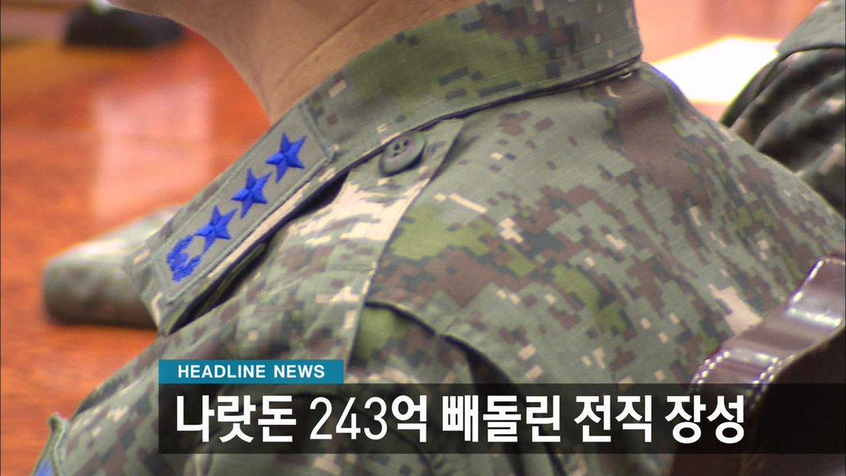 조직적인 방산비리 전군확대 전수조사해야. . RT @korean770: 눈먼돈  http://t.co/qNzm71ZWDe