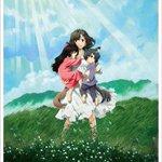 「おおかみこどもの雨と雪」細田守監督。おおかみに恋をし、おおかみの子どもを産んだ母親の壮絶なストーリー。親子で是非見てほ