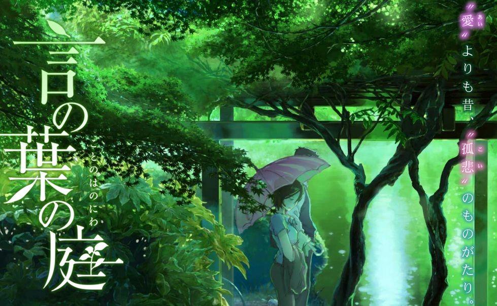 test ツイッターメディア - 「言の葉の庭」  新海誠監督。入野自由さん、花澤香菜さんのどこか儚い演技は神秘的で美しい世界観に合っています。靴職人を目指す少年と歩き方を忘れた女性の40分で繰り広げられる物語。見やすい作品になっているのでオススメです。 https://t.co/PqupgK13Mj