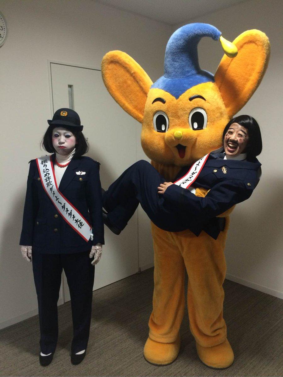 「日本エレキテル連合」が杉並区より振り込め詐欺撲滅の大使を委嘱されました!ありがとうございます! http://t.co/5lN5DWrpdE