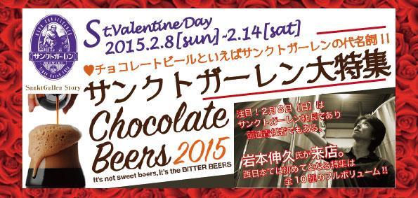 【サンクトガーレン大特集が決定!】バレンタインシーズンに、チョコレートビールの代名詞!サンクトガーレンの特集を。▼2月8日[日]は醸造責任者の岩本伸久さんをお招きします。http://t.co/22NZzmbLwx #enibru http://t.co/Sh6lDm7hum