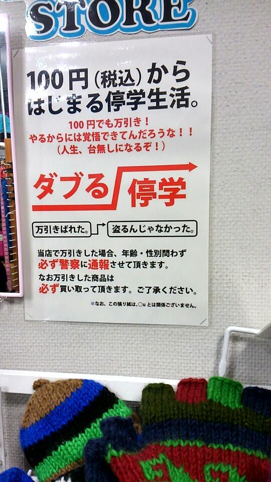 オーンズのスキー場のポスター 万引き防止の センスある http://t.co/X3pbVOxGXG