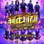 Xclusiv: Here's the poster of #HappyNewYear for China... http://t.co/aNOWlaWU1l
