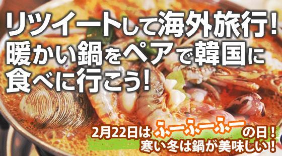 【RTして海外旅行へ行こう】①@HIS_japanをフォロー!②この投稿をリツイート!で応募完了!寒い冬は鍋が美味しい韓国へ!目標RT数に達したらソウル旅行へご招待!http://t.co/WvnIgVU9Gt #韓国 #ソウル http://t.co/DqZowAiAtE