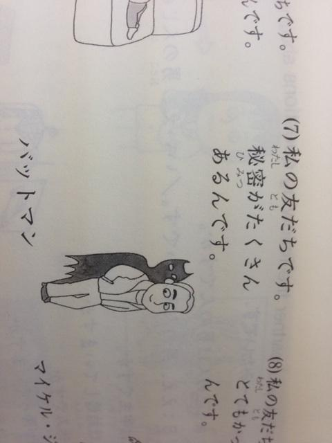 """And suddenly, my Japanese textbook became awesome. """"This is my friend. He has many secrets."""" #batman http://t.co/sPgdwAGeTg"""