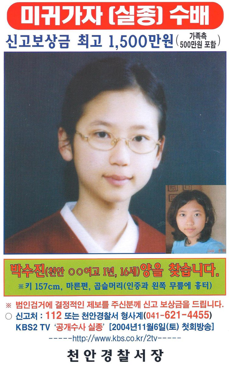 """아직도 못찿았나보네...""""@korean770: 실종자 찾는군요   RT의  힘을 빌어보자구요 http://t.co/7lRw3p4CE5"""""""