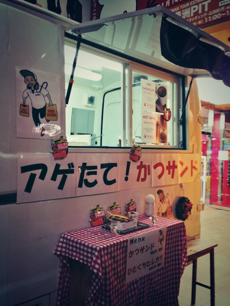 渋谷タワーレコード前にカツサンド店が出現中!笑 #agetaro @tower_shibuya http://t.co/nL5GSHsBo8
