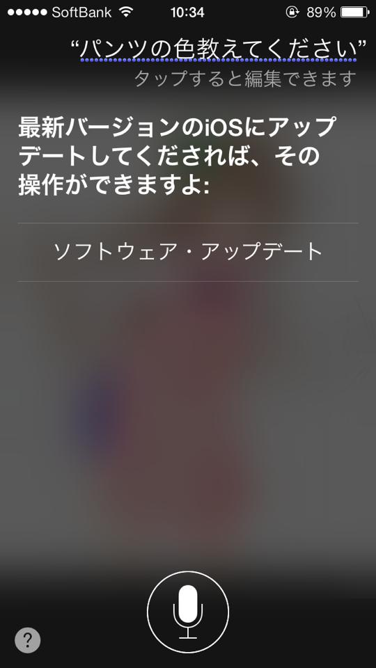 【朗報】最新版iOSにアップデートするとSiriのパンツの色がわかる http://t.co/YzOn1atWa3