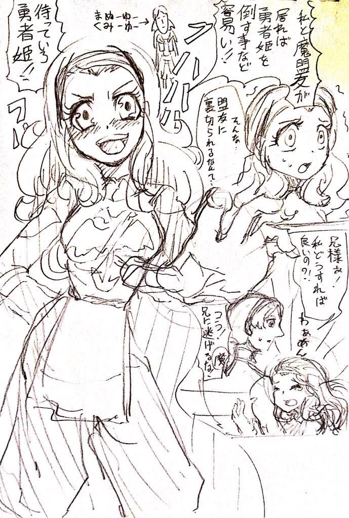 魔勇者可愛いよ魔勇者!という漫画。可愛い。魔勇者ちゃん可愛い。 http://t.co/7EtQW7mFVy