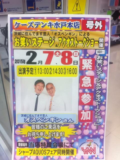 今日は、水戸市ケーズデンキ本店にて、SHARPイベント! お時間ある方、ぜひー! http://t.co/iq7PF5emzI