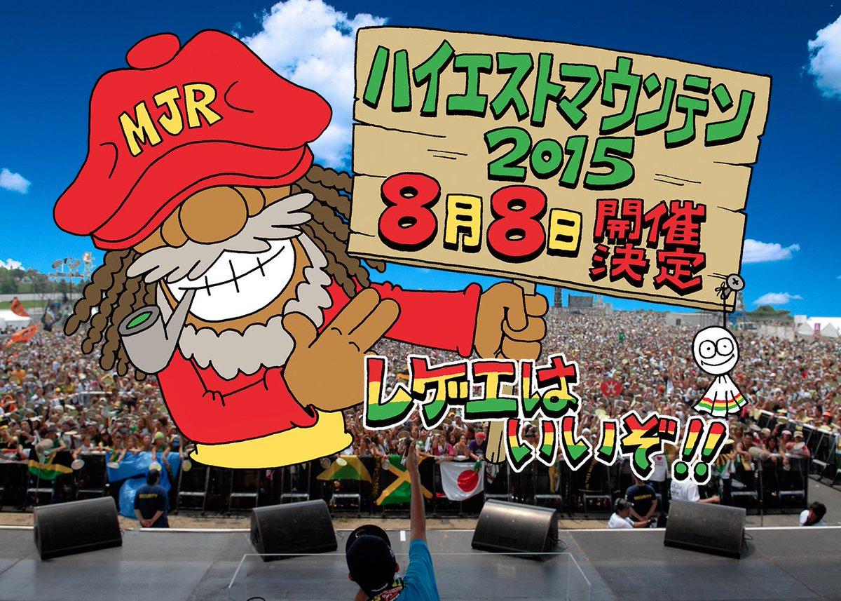 【開催決定】 Highest MOUNTAIN 2015 2015年8月8日(土) 大阪舞洲野外特設会場 約束の地で会いましょう!! http://t.co/zWRIzqrNId #HM_2015 #ハイエスト http://t.co/rO0PRYrlNx