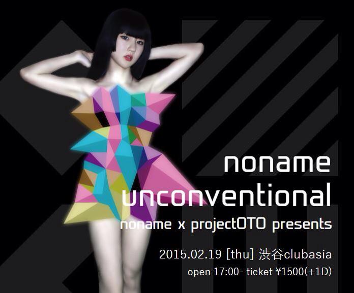 【特設ページ公開!】  2/19(木) no name × projectOTO presents 「unconventional」 @渋谷clubasia  http://t.co/kLwACSPuaM http://t.co/W3yuJsinSp