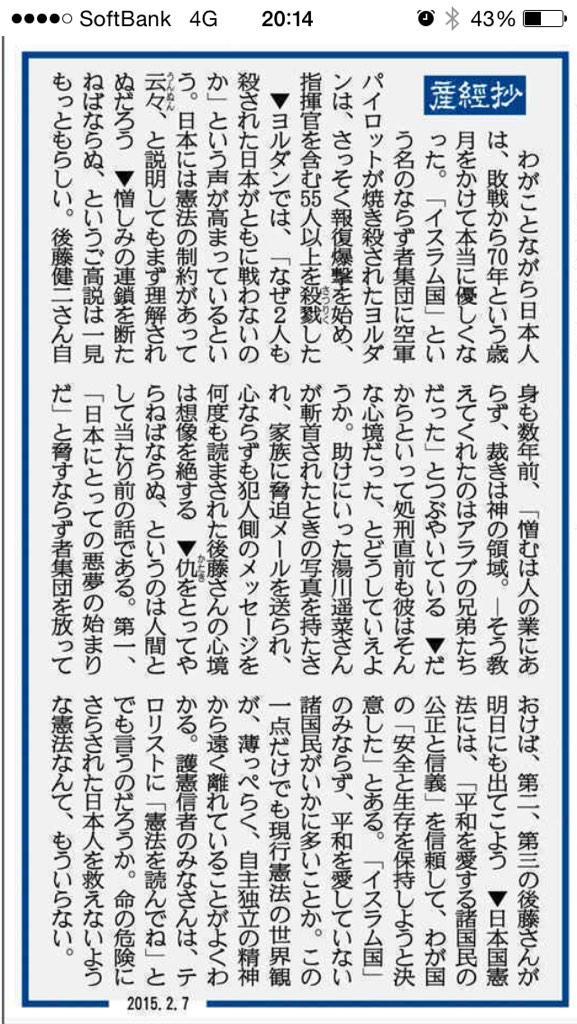 #産経新聞 2015年2月7日付け「産経抄」。こういう文章を無記名で公開するのは、とっても恥知らずなことだ。今からでも遅くはない、執筆者は名前を公開しなさい。いのちの問題は、いのちがけで発言せよ。 http://t.co/25OtMj54UO