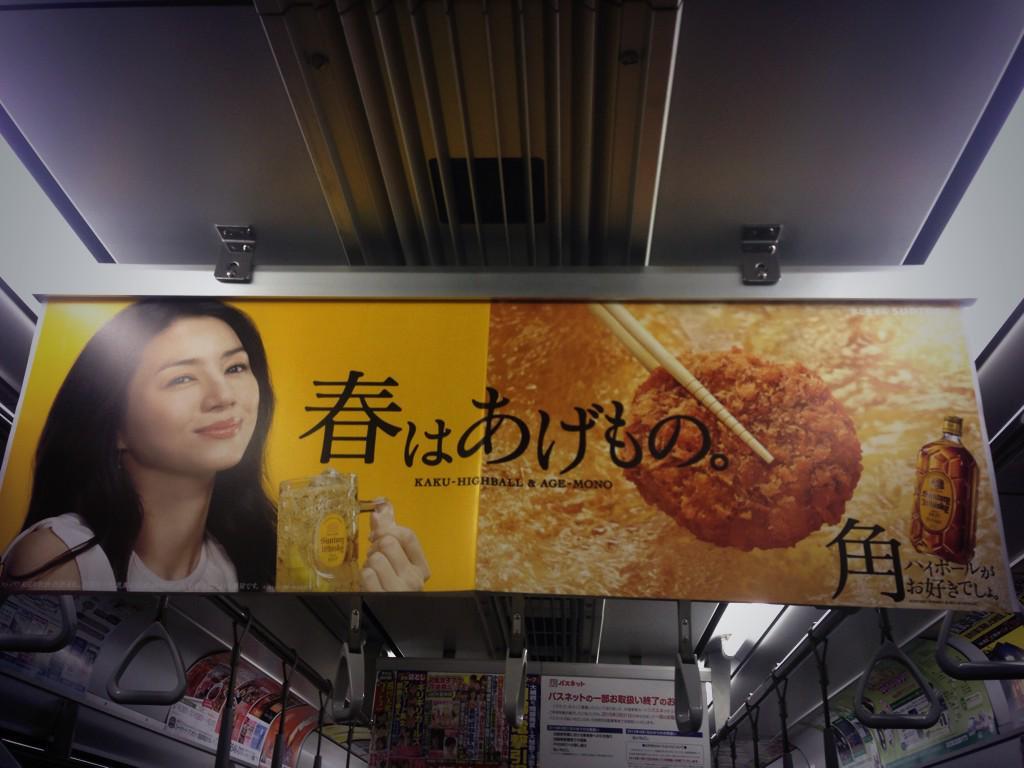 サントリーの広告、 #春はあげもの って、古文風に何か繋げたくなるのよねぇw http://t.co/AS3jjRxboG