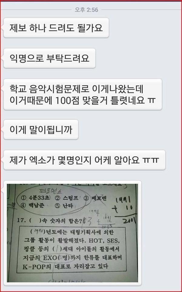 EXO의 멤버 수를 묻는 문제는 좀;; http://t.co/el23QEs1M1