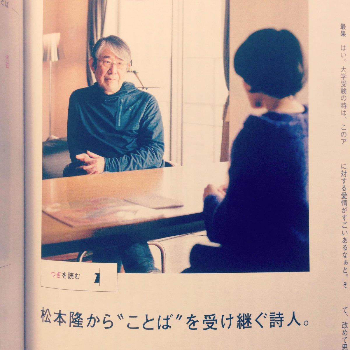 """発売中の『BRUTUS』""""次は誰?"""" 特集で、最果タヒさんと松本隆さんの対談のテキストを担当しました。現場での奇跡的な出会いを目撃してしまった感が凄かったです! もっとお話されてたのですが、誌面の関係で半分以下に削らざるを得ず(涙)。 http://t.co/v7UmB4Wc3N"""