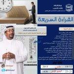 #الرياض #دورة #القراءة السريعة 12 مارس #تدريب #الدكتور يوسف الخضر http://t.co/dzSMBwDihu #دورات #الارتقاء_بالذات #السعودية%