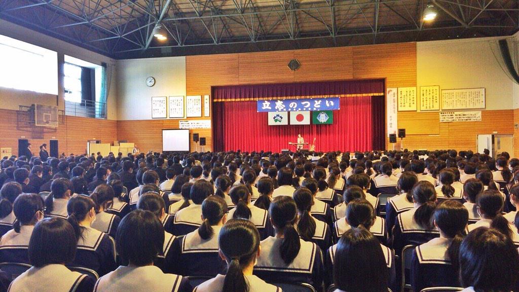 都城西中学校の立志式で、歌ってきました! てっっっげいい生徒さんばかりやったわー!笑 みんなの事大好きになりました。 椅子に登ってノリノリで聴いてくれた姿もなかなか印象的だったよ。 呼んでくれた先生方も、ありがとうございました♪♪ http://t.co/U233v1YHtn