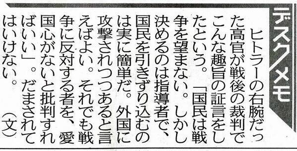 これ大事。 東京新聞デスクメモ http://t.co/4WEBlm58E4