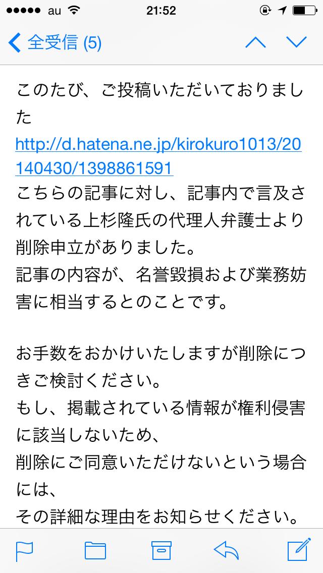 【悲報】上杉隆が、俺の過疎ブログ記事にまで代理人を通じて削除申し立てをしていた事が関係者への取材により明らかになった。 http://t.co/AiCu7L404E