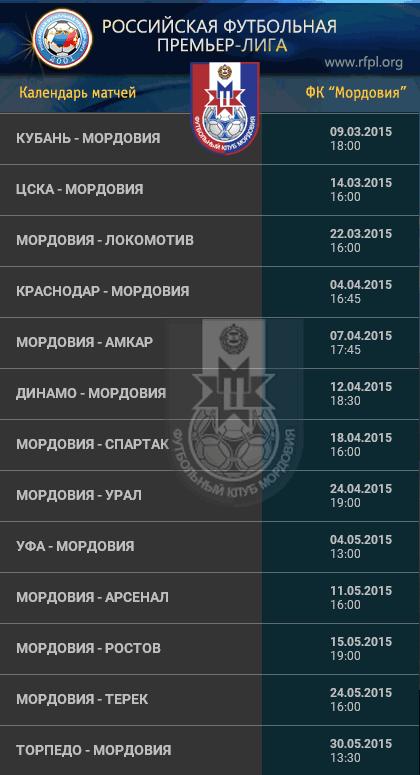 считаются наклоны календарь российской премьер лиги 2016-2017 телефоны, часы