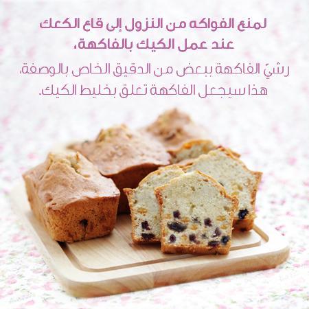 لمنع الفواكه من النزول إلى قاع الكعك ،اتبعي نصيحة #مطبخ_الطوارئ http://t.co/F6GN1KjLsK