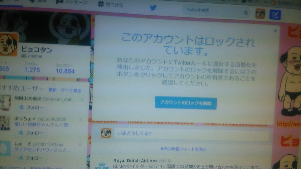 普通にツイートしようと思ったら何度もアカウントロックされてそのたびにケータイに解除番号送らせて入力させられてクソめんどい!検索したら今こんな目に遭ってる被害者多いみたい!なんとかして! http://t.co/ULVJybAheb