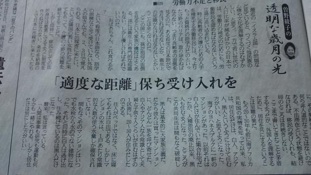 産経新聞「移民受け入れは我が国にとって不可避。でも住むところは日本人と分ける必要あり」(曽野綾子)