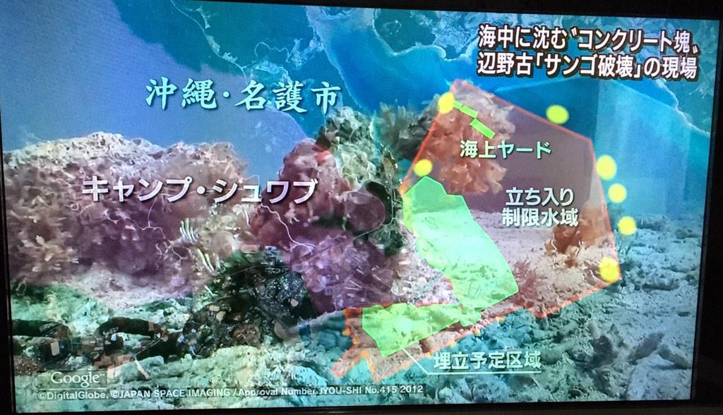 #安倍晋三  RT @HuimeiSapporo: 埋立予定区域外に、平気でコンクリートブロックを投げ込み、珊瑚を破壊する安倍政権。 #報道ステーション #辺野古 http://t.co/n57wLGsFiV