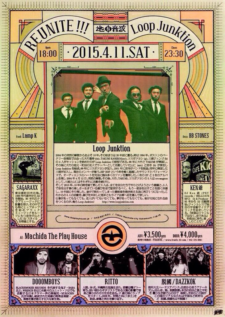 Loop Junktion復活Live。4.11町田The Play House。チケット限りあるので皆様お早めに!! 再結成にまつわる衝撃映像はこちら http://t.co/tYYEoMgDyd http://t.co/JLqqJQrcId
