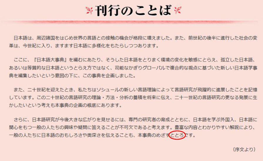 11月刊行の『日本語大事典』,大変好評いただいております.誠に有難うございます. ただ本日,本書の特設HPにて致命的誤植を発見してしまいました…誠に申し訳ありません.早急に訂正します http://t.co/TvCmzWhJpU http://t.co/4R42Lbdn09