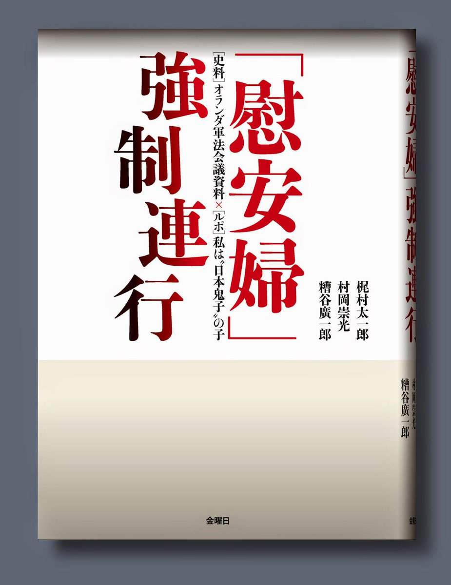 【重要】オランダ国王は、昨年の天皇主催の晩餐会でこの内容を語った。★安倍内閣のタブー資料公開:「日本軍によるオランダ人女性の強制売春に関するオランダ政府報告書」全文の翻訳(梶村太一郎) http://t.co/AroDDQs7Ff http://t.co/AsL3Up17o9