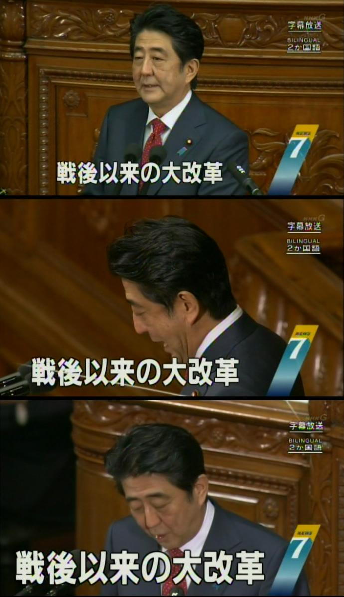 NHK「安倍総理が戦後以来の大改革!戦 後 以 来 の 大 改 革!戦 後 以 来 の 大 改 革!」